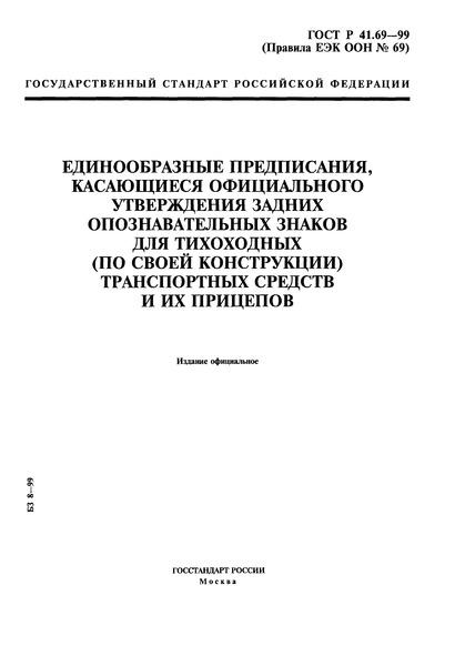 ГОСТ Р 41.69-99 Единообразные предписания, касающиеся официального утверждения задних опознавательных знаков для тихоходных (по своей конструкции) транспортных средств и их прицепов