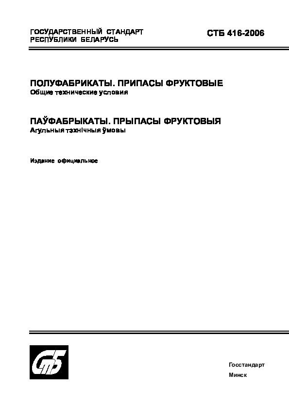 СТБ 416-2006 Полуфабрикаты. Припасы фруктовые. Общие технические условия
