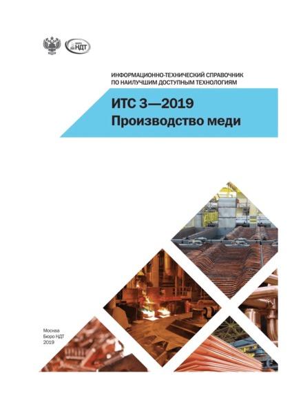 ИТС 3-2019 Производство меди