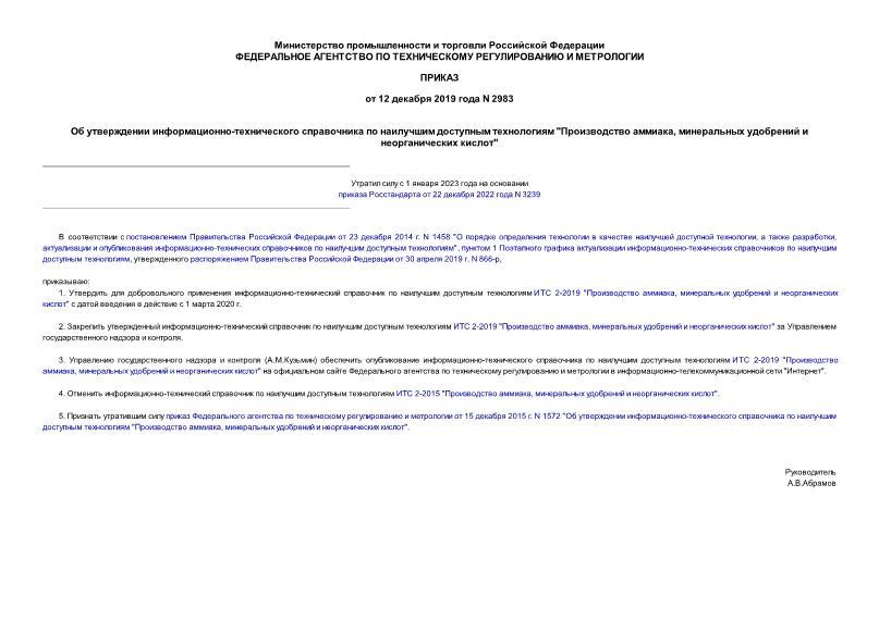 Приказ 2983 Об утверждении информационно-технического справочника по наилучшим доступным технологиям