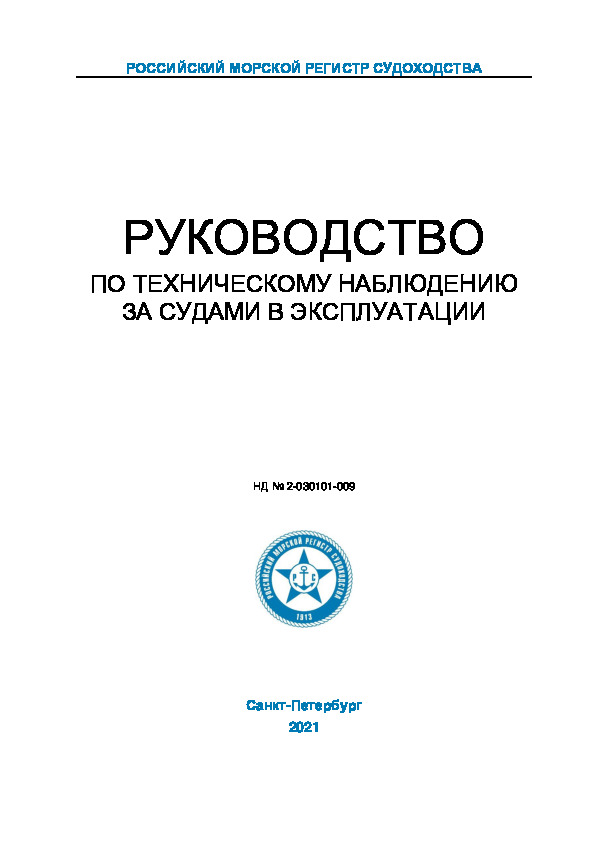 НД 2-030101-009 Руководство по техническому наблюдению за судами в эксплуатации (редакция 2020 года)