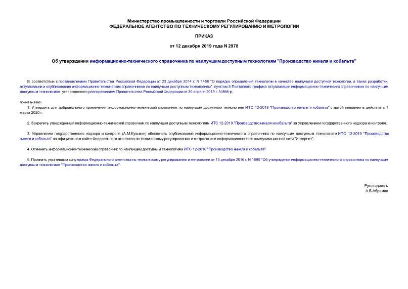 Приказ 2978 Об утверждении информационно-технического справочника по наилучшим доступным технологиям