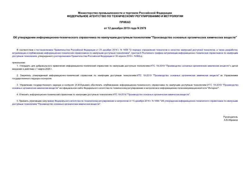 Приказ 2979 Об утверждении информационно-технического справочника по наилучшим доступным технологиям
