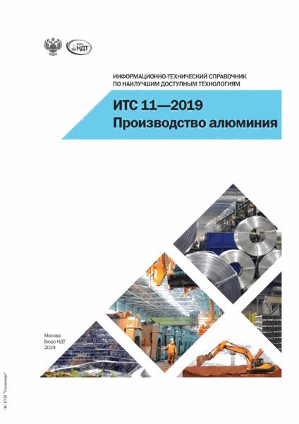 ИТС 11-2019 Производство алюминия