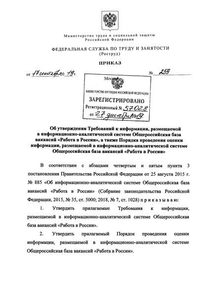Приказ 259 Об утверждении Требований к информации, размещаемой в информационно-аналитической системе Общероссийская база вакансий