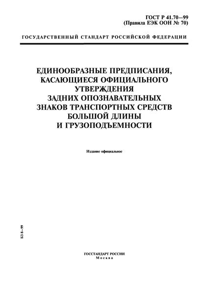 ГОСТ Р 41.70-99 Единообразные предписания, касающиеся официального утверждения задних опознавательных знаков транспортных средств большой длины и грузоподъемности