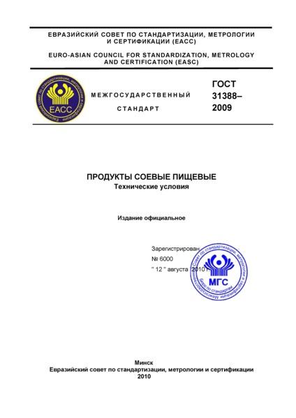 ГОСТ 31388-2009 Продукты соевые пищевые. Технические условия