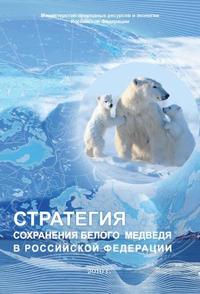 Стратегия сохранения белого медведя в Российской Федерации