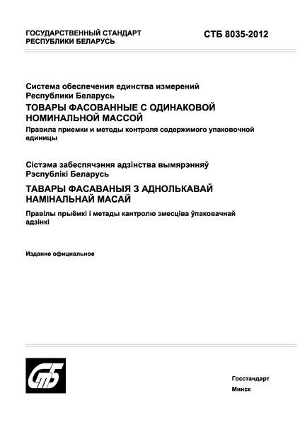СТБ 8035-2012 Система обеспечения единства измерений Республики Беларусь. Товары фасованные с одинаковой номинальной массой. Правила приемки и методы контроля содержимого упаковочной единицы