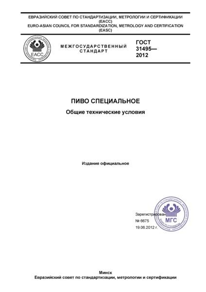 ГОСТ 31495-2012 Пиво специальное. Общие технические условия
