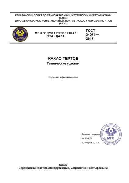 ГОСТ 34071-2017 Какао тертое. Технические условия