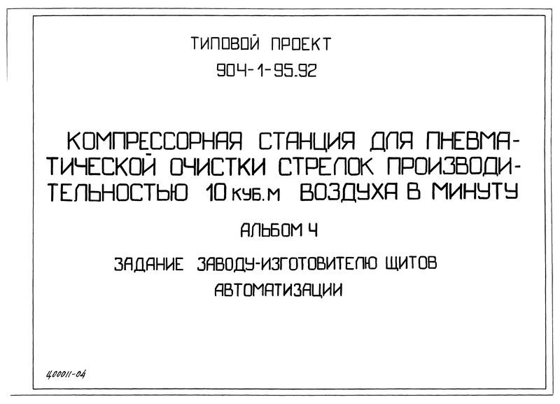 Типовой проект 904-1-95.92 Альбом 4. Задание заводу-изготовителю щитов автоматизации