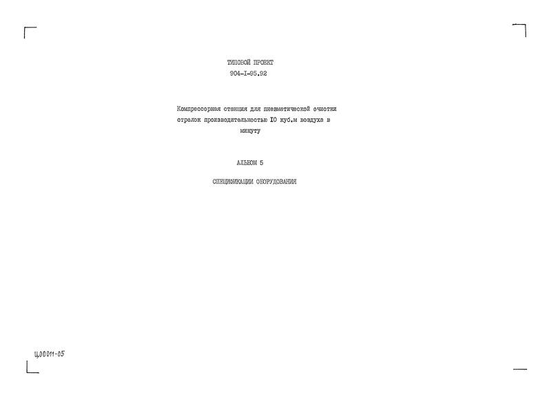 Типовой проект 904-1-95.92 Альбом 5. Спецификации оборудования
