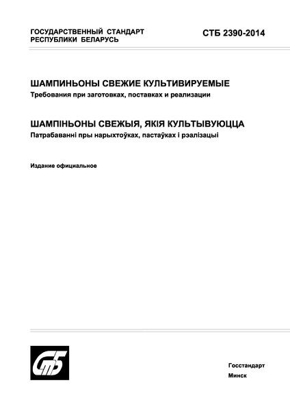 СТБ 2390-2014 Шампиньоны свежие культивируемые. Требования при заготовках, поставках и реализации