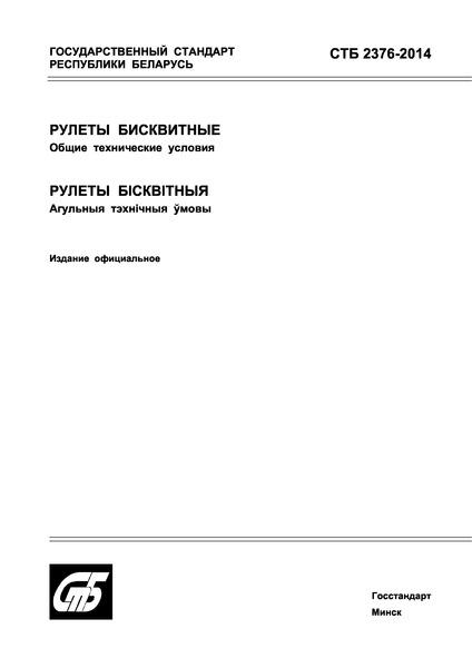 СТБ 2376-2014 Рулеты бисквитные. Общие технические условия