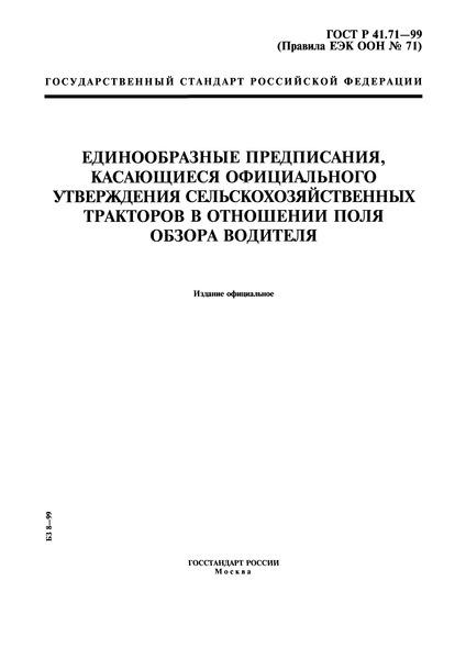 ГОСТ Р 41.71-99 Единообразные предписания, касающиеся официального утверждения сельскохозяйственных тракторов в отношении поля обзора водителя