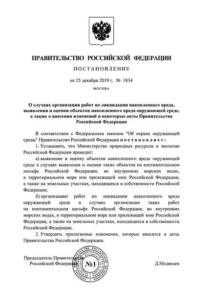 Постановление 1834 О случаях организации работ по ликвидации накопленного вреда, выявления и оценки объектов накопленного вреда окружающей среде, а также о внесении изменений в некоторые акты Правительства Российской Федерации