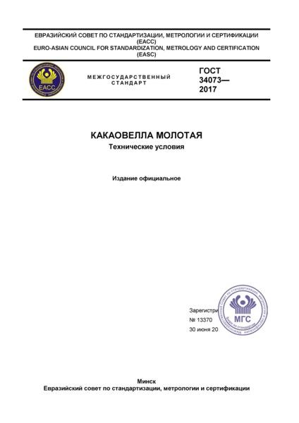 ГОСТ 34073-2017 Какаовелла молотая. Технические условия
