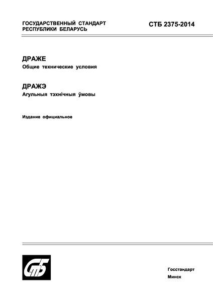 СТБ 2375-2014 Драже. Общие технические условия