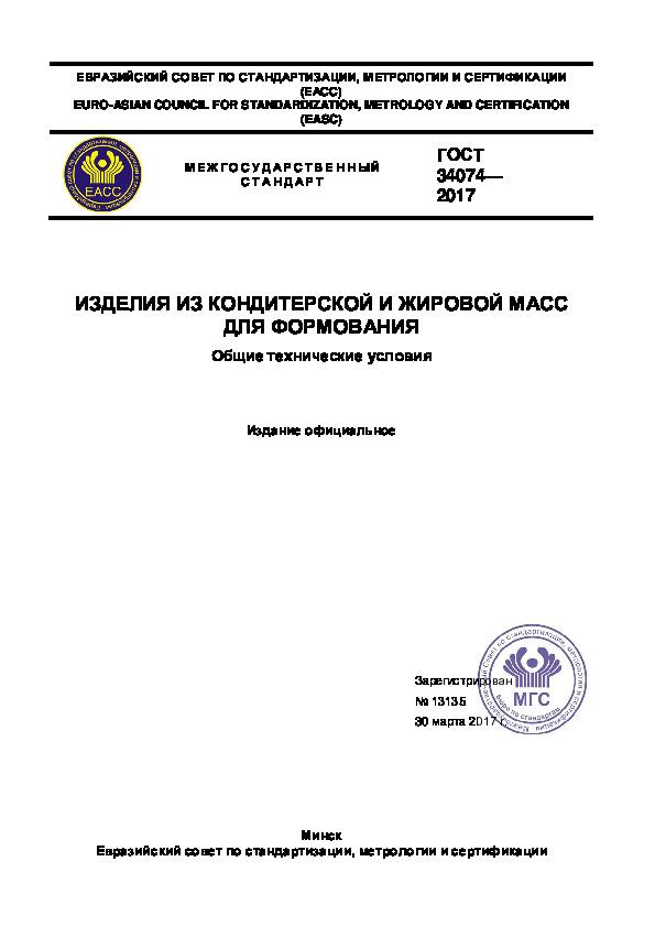 ГОСТ 34074-2017 Изделия из кондитерской и жировой масс для формования. Общие технические условия