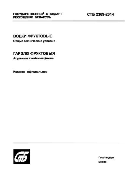 СТБ 2369-2014 Водки фруктовые. Общие технические условия