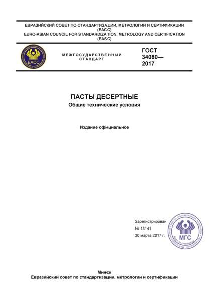 ГОСТ 34080-2017 Пасты десертные. Общие технические условия