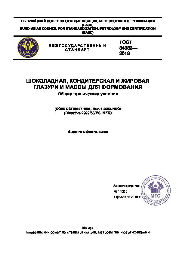 ГОСТ 34383-2018 Шоколадная, кондитерская и жировая глазури и массы для формования. Общие технические условия
