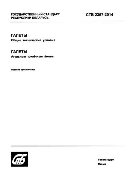 СТБ 2357-2014 Галеты. Общие технические условия