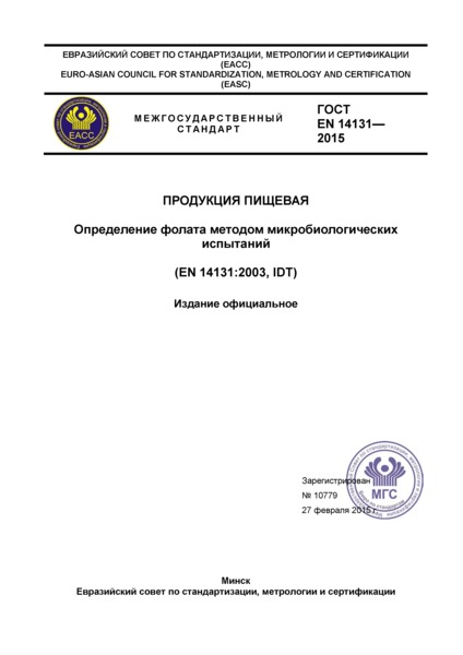 ГОСТ EN 14131-2015 Продукция пищевая. Определение фолата методом микробиологических испытаний