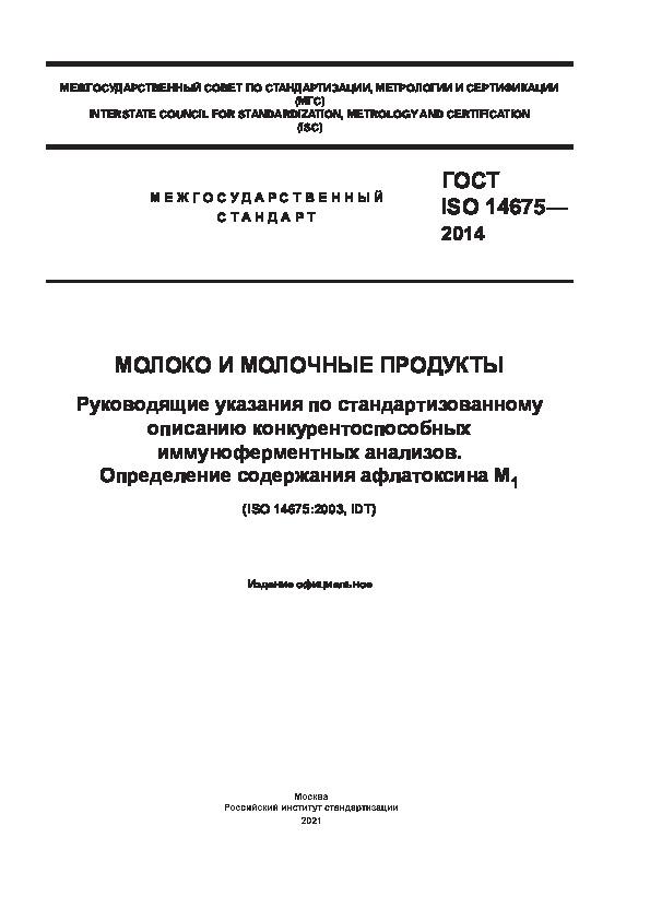 ГОСТ ISO 14675-2014 Молоко и молочные продукты. Руководящие указания по стандартизованному описанию конкурентоспособных иммуноферментных анализов. Определение содержания афлатоксина M1
