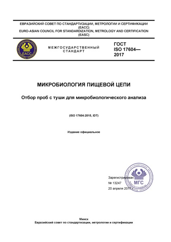 ГОСТ ISO 17604-2017 Микробиология пищевой цепи. Отбор проб с туши для микробиологического анализа