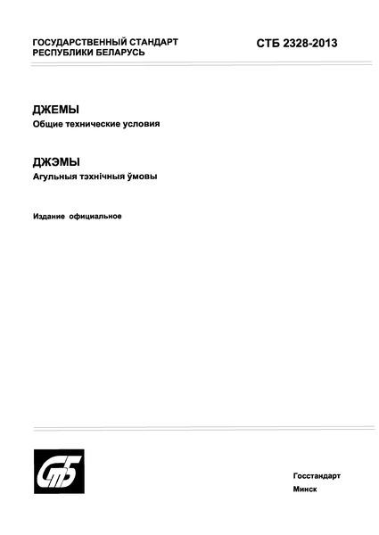 СТБ 2328-2013 Джемы. Общие технические условия