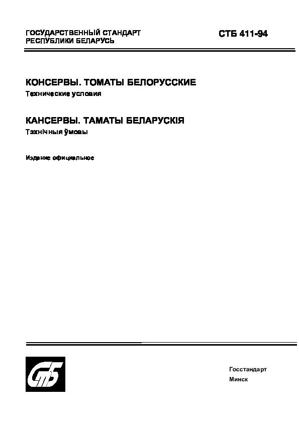 СТБ 411-94 Консервы. Томаты белорусские. Технические условия