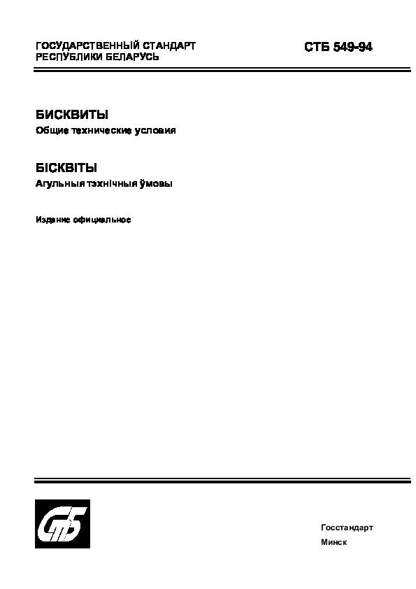 СТБ 549-94 Бисквиты. Общие технические условия