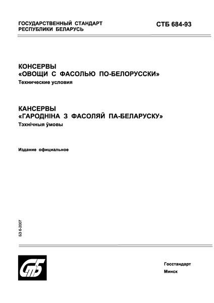 СТБ 684-93 Консервы