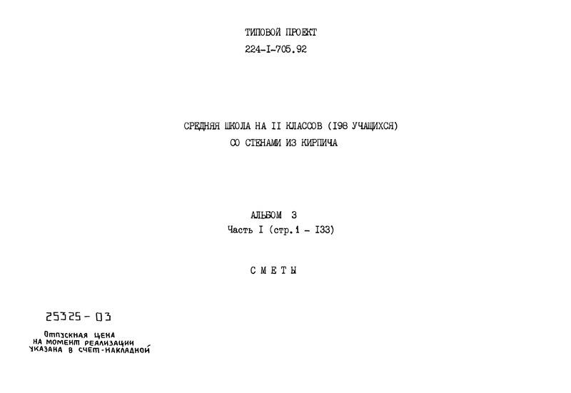 Типовой проект 224-1-705.92 Альбом 3. Часть 1. Сметы