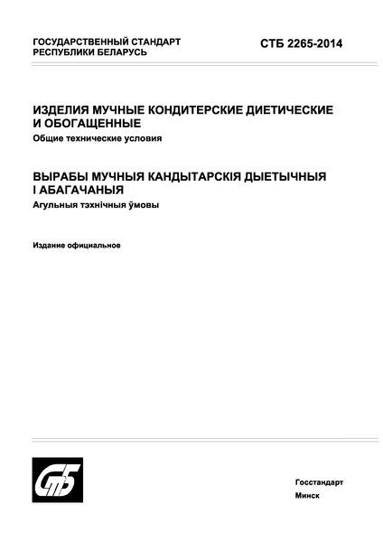 СТБ 2265-2014 Изделия мучные кондитерские диетические и обогащенные. Общие технические условия