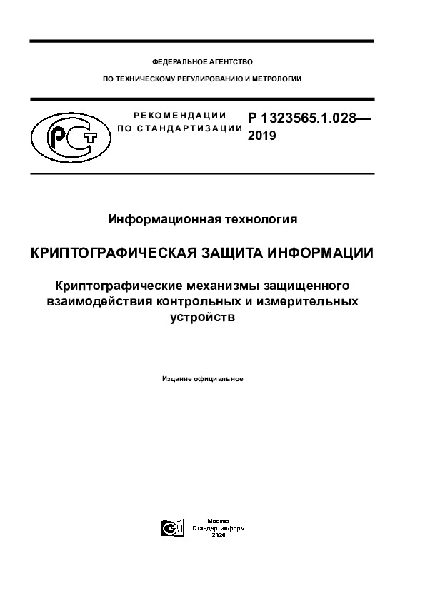 Р 1323565.1.028-2019 Информационная технология. Криптографическая защита информации. Криптографические механизмы защищенного взаимодействия контрольных и измерительных устройств