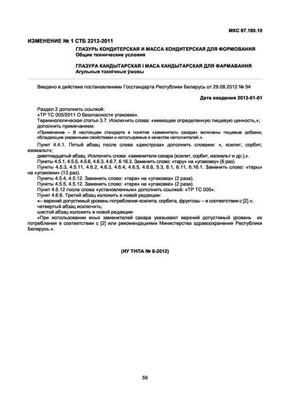 СТБ 2212-2011 Глазурь кондитерская и масса кондитерская для формования. Общие технические условия
