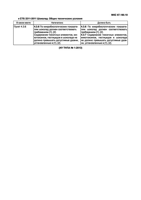 СТБ 2211-2011 Шоколад. Общие технические условия