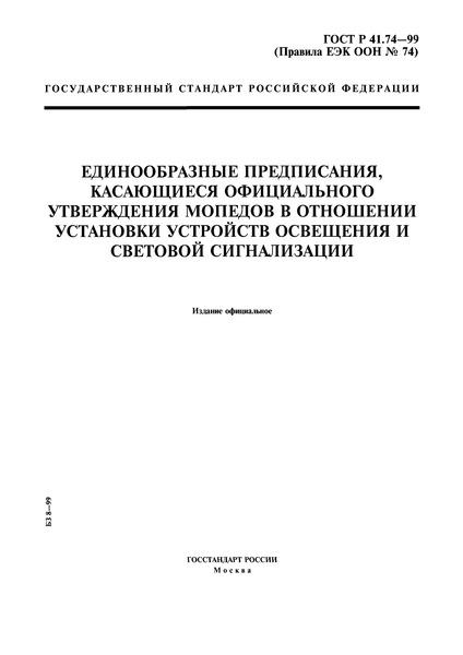 ГОСТ Р 41.74-99 Единообразные предписания, касающиеся официального утверждения мопедов в отношении установки устройства освещения и световой сигнализации