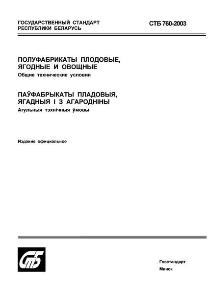 СТБ 760-2003 Полуфабрикаты плодовые, ягодные и овощные. Общие технические условия