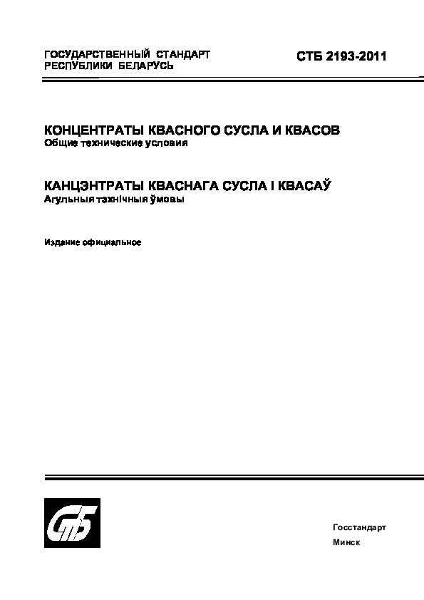 СТБ 2193-2011 Концентраты квасного сусла и квасов. Общие технические условия