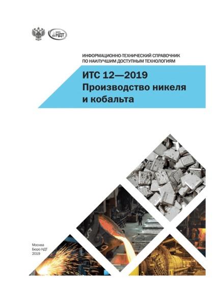 ИТС 12-2019 Производство никеля и кобальта