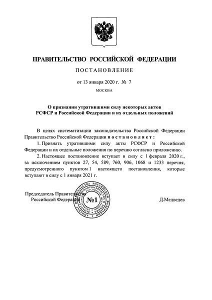 Перечень утративших силу актов РСФСР и Российской Федерации и их отдельных положений