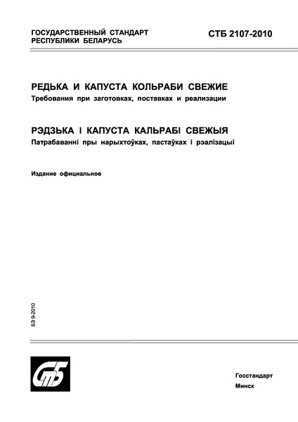 СТБ 2107-2010 Редька и капуста кольраби свежие. Требования при заготовках, поставках и реализации