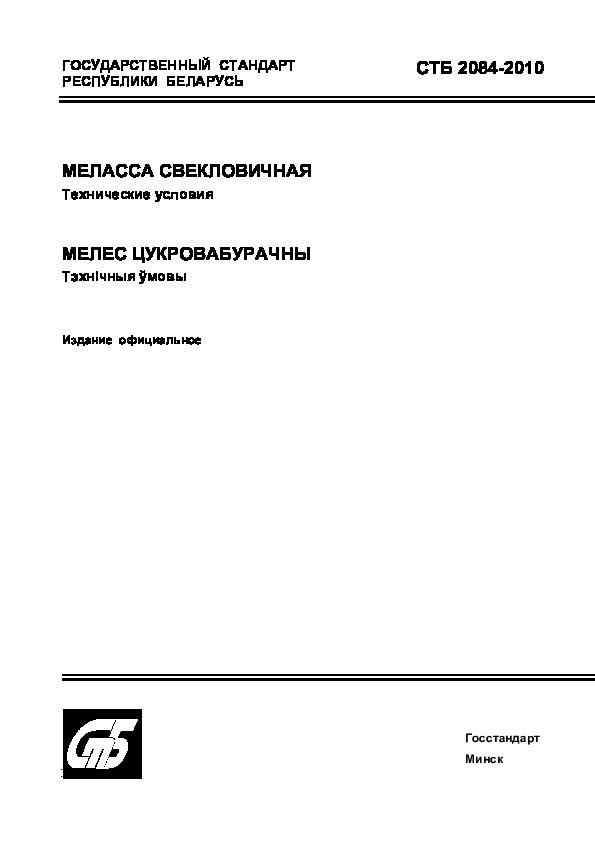СТБ 2084-2010 Меласса свекловичная. Технические условия