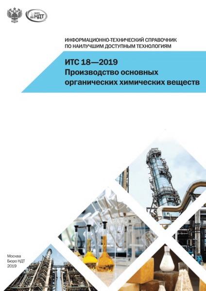 ИТС 18-2019 Производство основных органических химических веществ