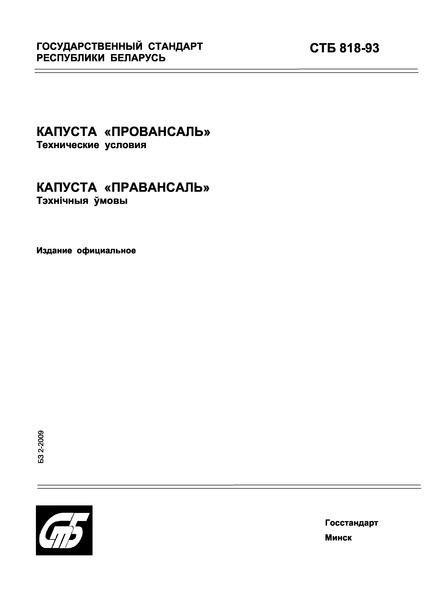 СТБ 818-93 Капуста