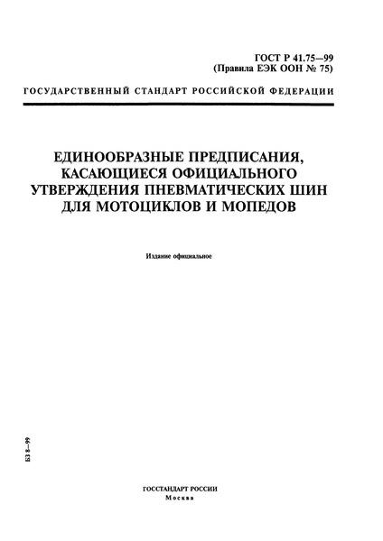 ГОСТ Р 41.75-99 Единообразные предписания, касающиеся официального утверждения шин для мотоциклов и мопедов